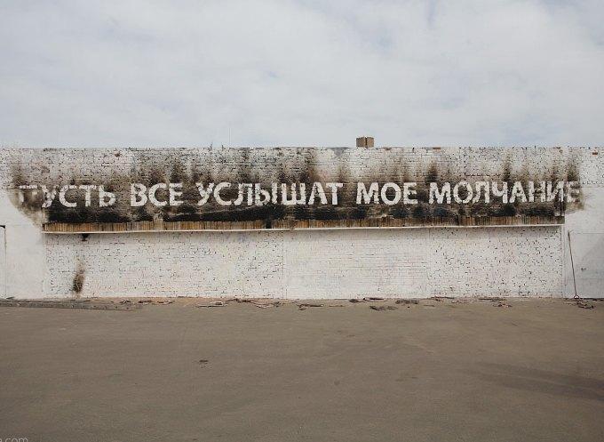 Почему в Москве нет спонтанного стрит-арта: Мнения художников и других экспертов. Изображение № 9.
