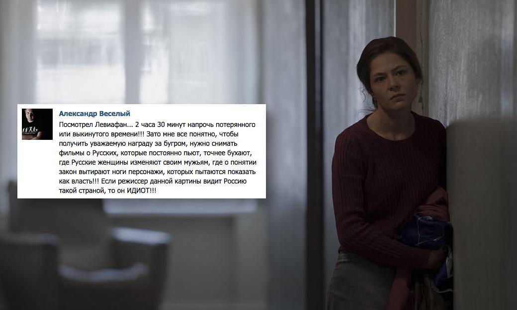 Народный суд: Российские кинозрители оценивают «Левиафана». Изображение № 3.
