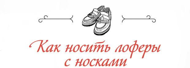 Как правильно носить лоферы с носками?. Изображение № 1.