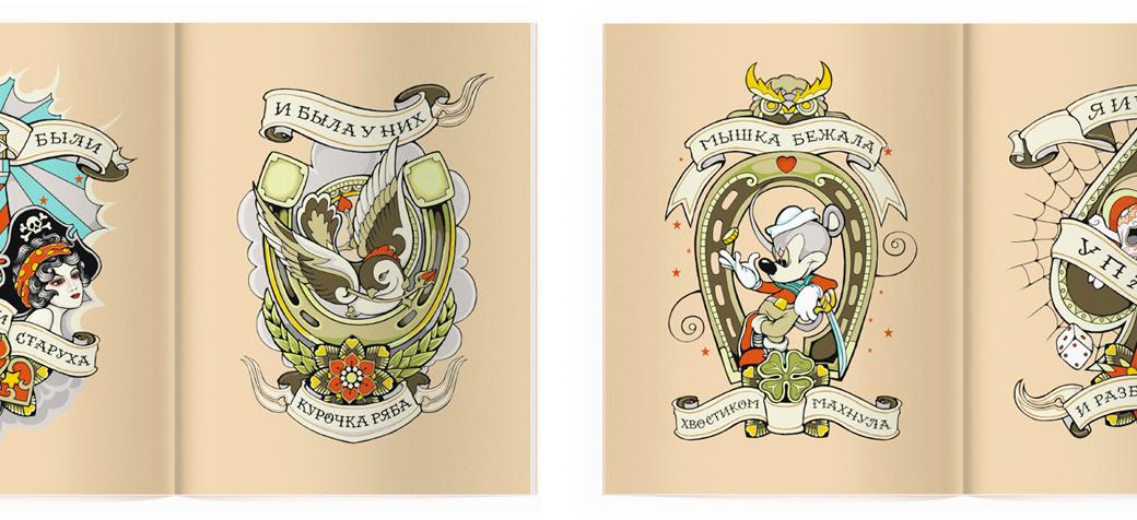 Русский народный олдскул: Традиционные татуировки на российский манер. Изображение № 9.