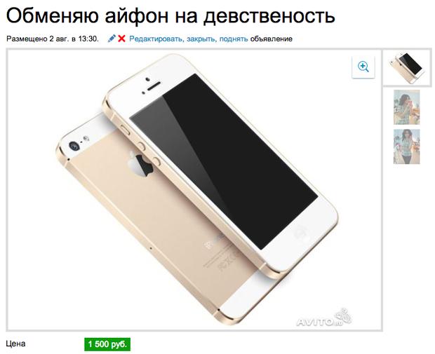 Жительница Ростова захотела поменять свою девственность на iPhone. Изображение № 1.