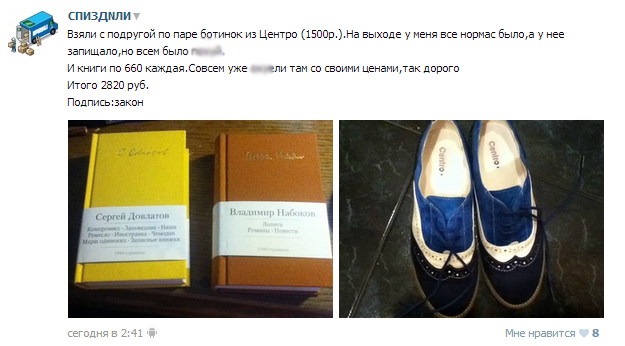 В социальной сети «ВКонтакте» набирает популярность сообщество шоплифтеров. Изображение № 4.