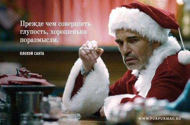 «Подарки — это хорошо»: 10 плакатов с высказываниями Деда Мороза. Изображение № 1.