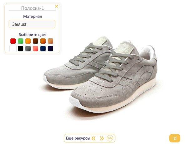 Марка Afour запустит онлайн-конструктор кроссовок. Изображение № 11.