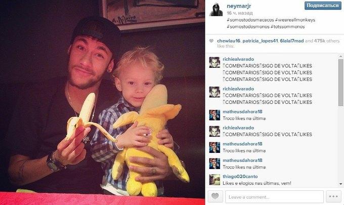 Футболисты и знаменитости поддержали «банановый» флешмоб, направленный против расизма. Изображение № 7.