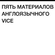 «Жопы — это хорошо»: Интервью с русской редакцией журнала Vice. Изображение № 3.