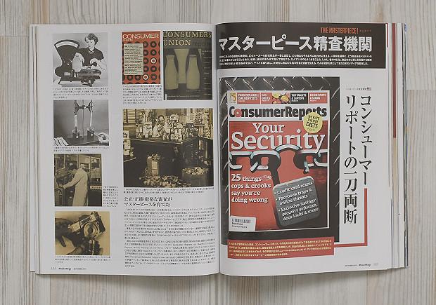 Японские журналы: Фетишистская журналистика Free & Easy, Lightning, Huge и других изданий. Изображение № 16.