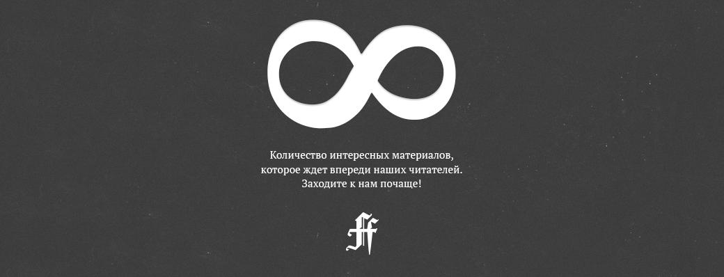 FURFUR в цифрах и фактах: Редакция подводит итоги к перезапуску сайта . Изображение № 3.