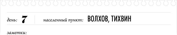 Шоссе энтузиастов: Как я проехал 3000 километров на мопеде по России. Изображение № 37.
