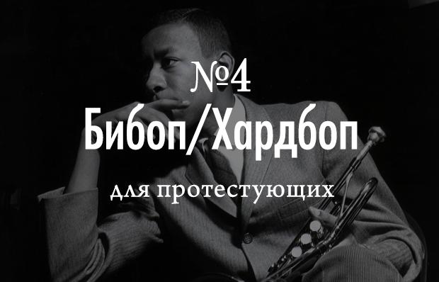 Начальная школа: Как подобраться к джазу — самому запутанному музыкальному жанру. Изображение № 29.