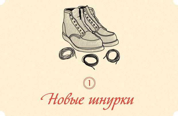 Как кастомизировать любимую пару ботинок. Изображение № 1.