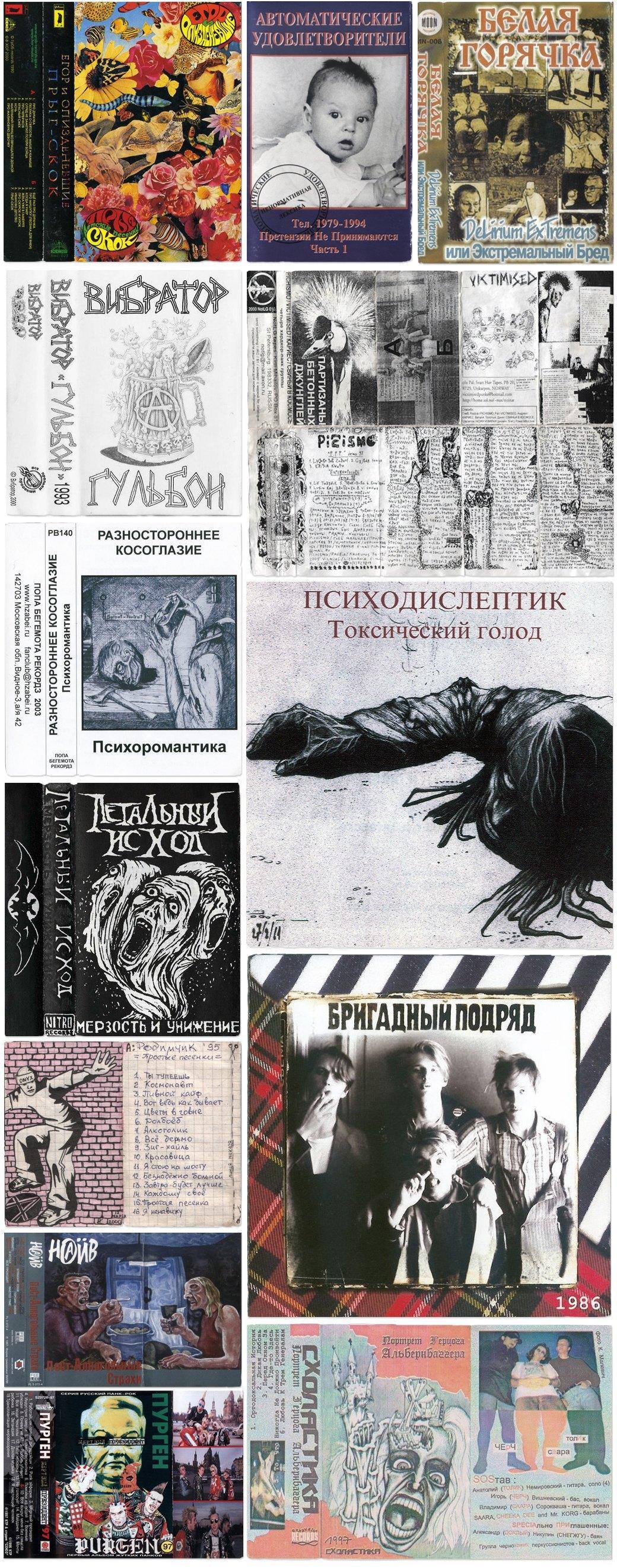 Обложки альбомов золотой эры русского панк-рока . Изображение № 4.