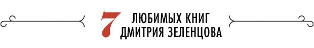 Книжная полка: Любимые книги Дмитрия Зеленцова, совладельца тату-студии Faux Pas. Изображение № 4.