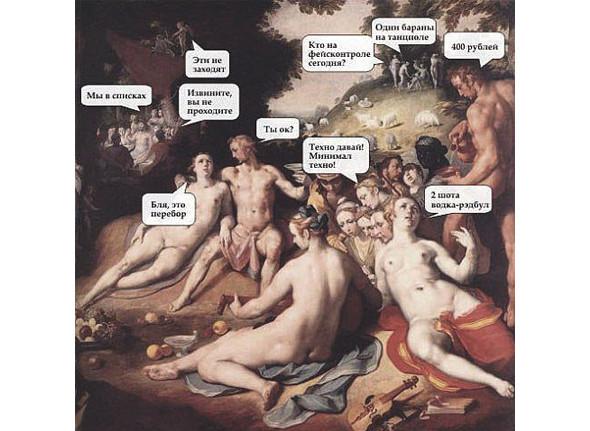 Издевательство над эстетикой эпохи Возрождения. Изображение № 32.