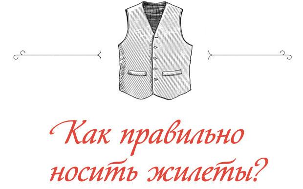 Как правильно носить жилеты. Изображение № 1.