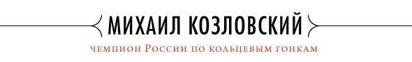 Золотое кольцо: Интервью с чемпионом России по кольцевым гонкам. Изображение № 1.
