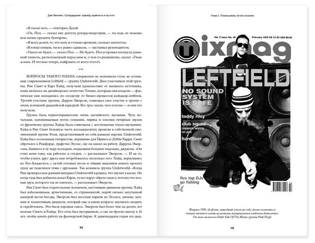 Новое издательство музыкальной литературы «Белое яблоко»: Прямая речь основателей. Изображение № 4.