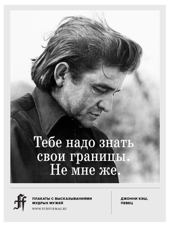 «Иисус дружил с грешниками»: 10 плакатов с высказываниями Джонни Кэша. Изображение №10.