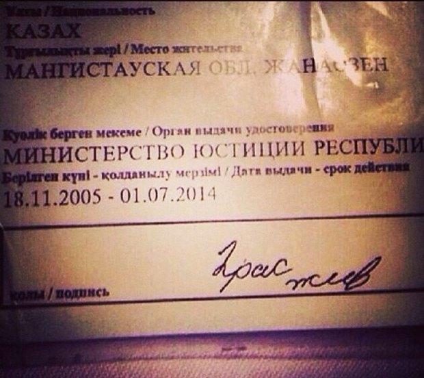 Житель Казахстана расписался в паспорте «2рас жив». Изображение № 1.