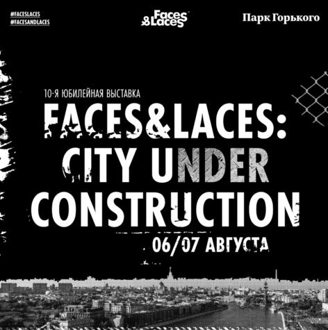 Следующая Faces & Laces пройдёт в первые выходные августа . Изображение № 1.