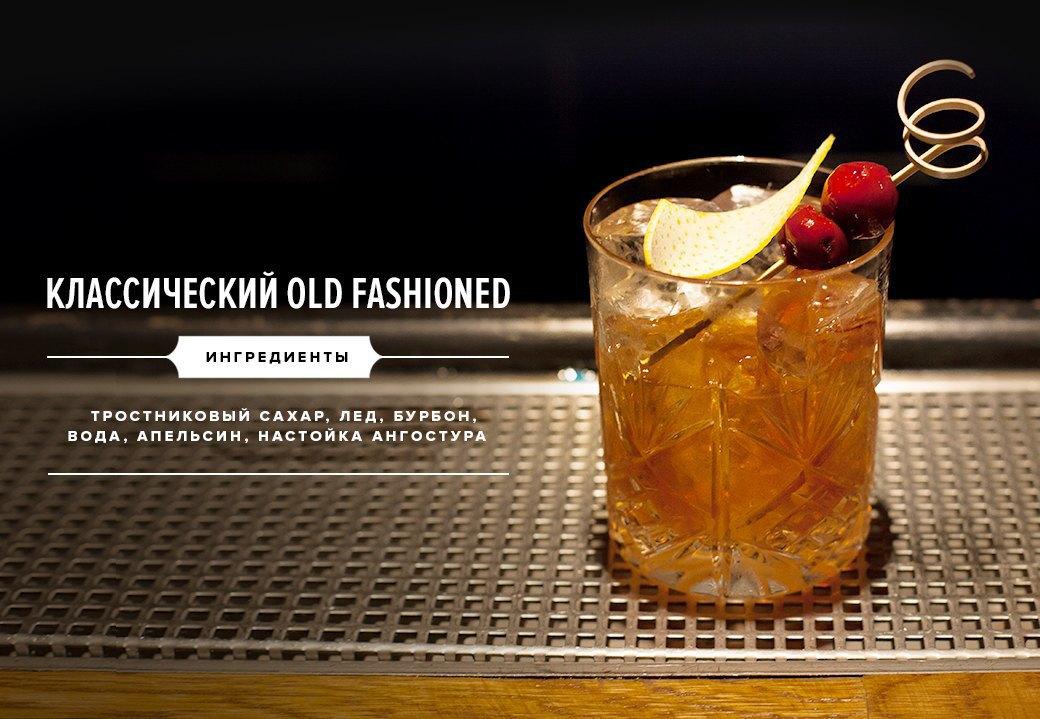 Как приготовить Old Fashioned: 3 рецепта американского коктейля. Изображение № 10.