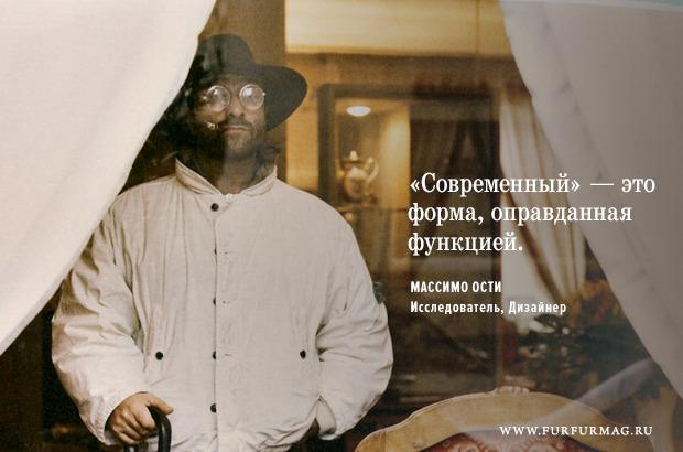 «Имитации убивают творчество»: 10 плакатов с высказываниями Массимо Ости, создателя Stone Island. Изображение №2.