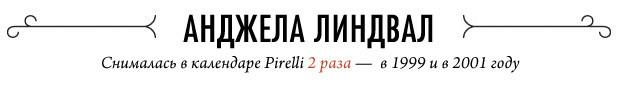 Ежегодный отчет: 20 главных звезд эротических календарей Pirelli. Изображение № 28.