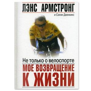 10 спортивных автобиографий, которые должен прочитать каждый. Изображение № 2.