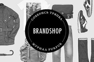 Магазин Brandshop представил осенний лукбук. Изображение № 17.