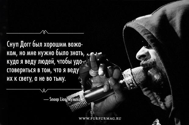 «Я не кусаюсь»: 10 плакатов с высказываниями Snoop Lion. Изображение № 7.