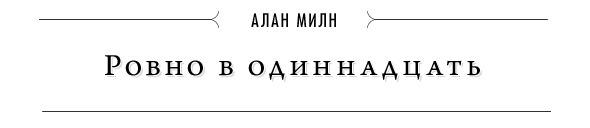 Воскресный рассказ: Алан Милн. Изображение № 1.