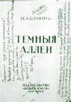 Воскресный рассказ: Иван Бунин. Изображение № 4.