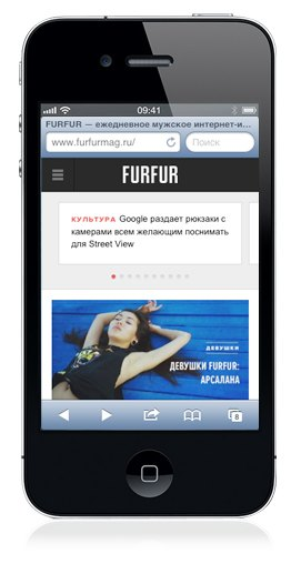 FURFUR запускает мобильную версию сайта. Изображение № 5.