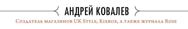 «Работая ради денег, ты опустошаешь себя»: Интервью с создателем UK Style и Rose Андреем Ковалевым. Изображение №1.