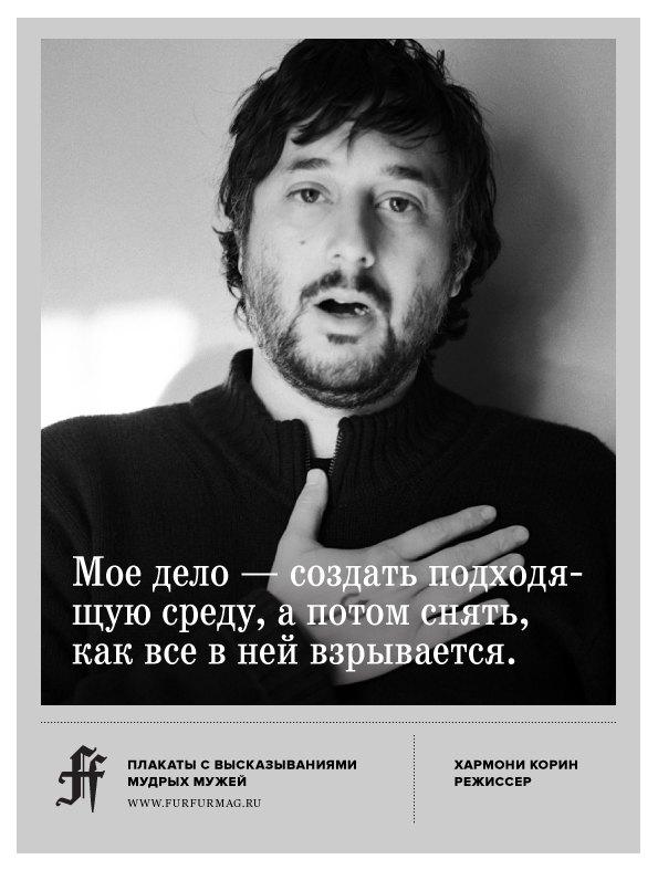 «Я никогда не заботился о смысле»: 10 плакатов с высказываниями Хармони Корина. Изображение № 2.