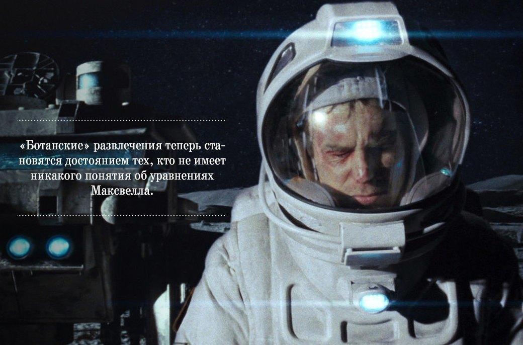 Назад в будущее: Как научная фантастика возвращается на экраны кинотеатров. Изображение № 2.
