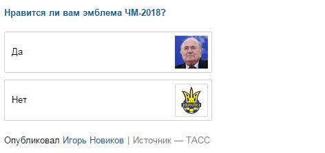 Как мир отреагировал на российский логотип чемпионата мира по футболу. Изображение № 2.