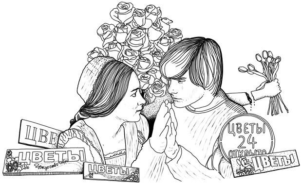 «Настоящий мужик — это…» № 5: Не дарить телкам цветы. Изображение № 1.