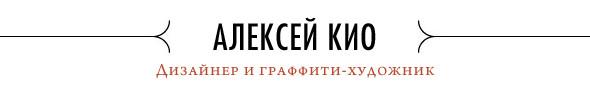 Наглядный пример: Алексей Кио. Изображение № 1.