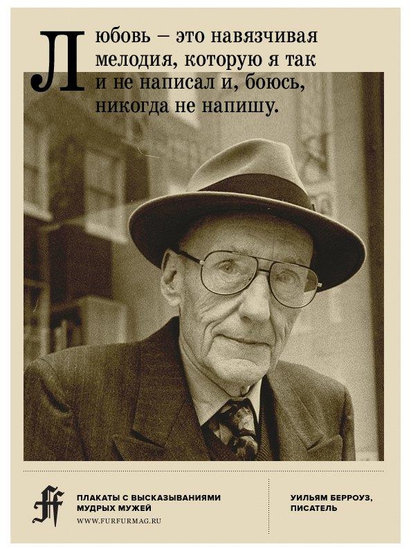 «Безрассудство — это материал для резких перемен»: Плакаты с высказываниями Уильяма Берроуза. Изображение № 3.