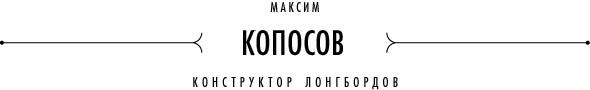 Свой в доску: Интервью с российским конструктором лонгбордов. Изображение №2.