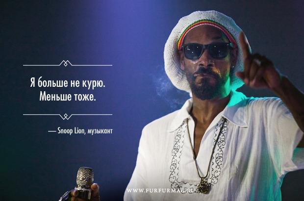 «Я не кусаюсь»: 10 плакатов с высказываниями Snoop Lion. Изображение № 6.