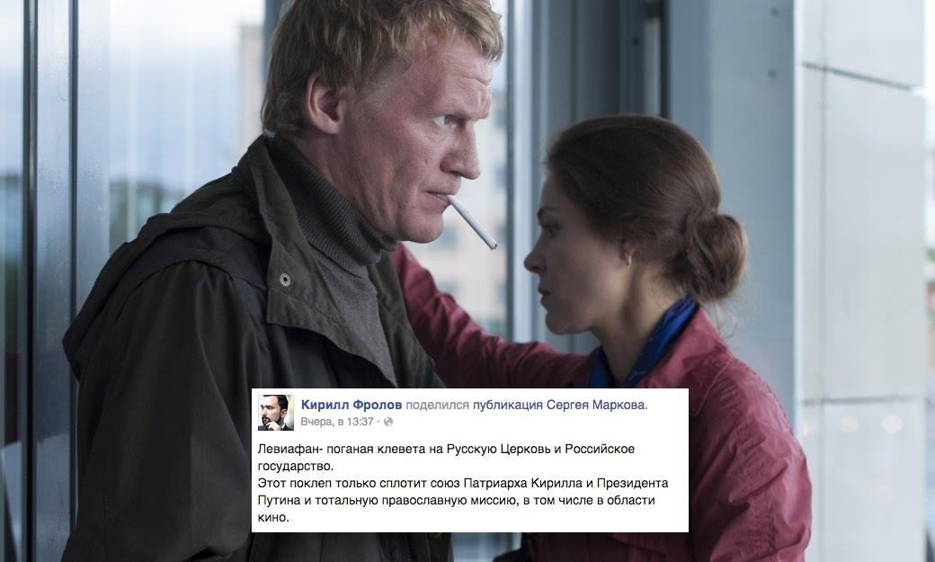 Народный суд: Российские кинозрители оценивают «Левиафана». Изображение № 4.