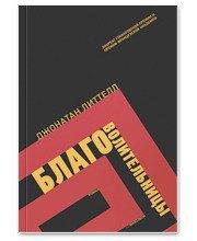 Книжная полка: Любимые книги героев журнала FURFUR. Изображение № 28.