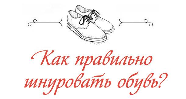 Как правильно шнуровать обувь. Изображение №1.