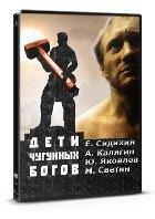 Русский бизнес: Гид по кооперативному кинематографу. Изображение № 8.
