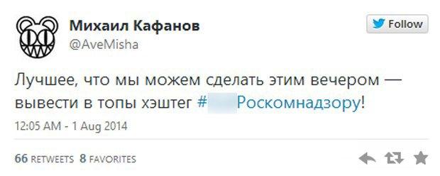 Российская блогосфера негативно отреагировала на закон о блогерах. Изображение № 1.