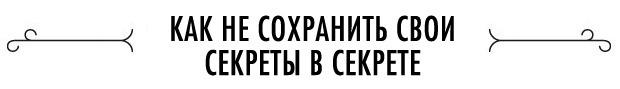Как лишиться своих секретов: Алексей Гусев о пяти способах. Изображение № 2.