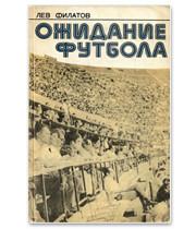 22 книги о футболе: Труды Льва Филатова, работы Дуги Бримсона, а также рекомендации журналистов. Изображение № 19.