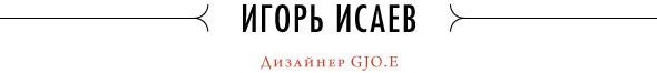 Репетиция оркестра: Интервью с создателями российской марки Grunge John Orchestra. Explosion. Изображение № 1.
